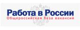 «Работа в России»